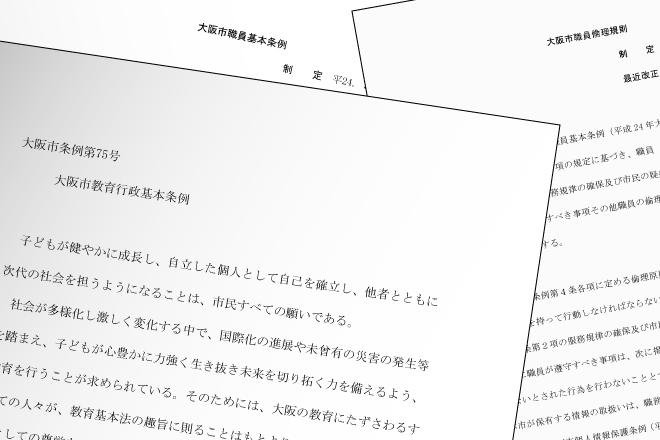 立憲民主党大阪府連「都構想」ポータル・維新政治の失敗 教育