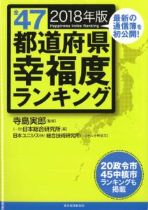 都道府県幸福度ランキング