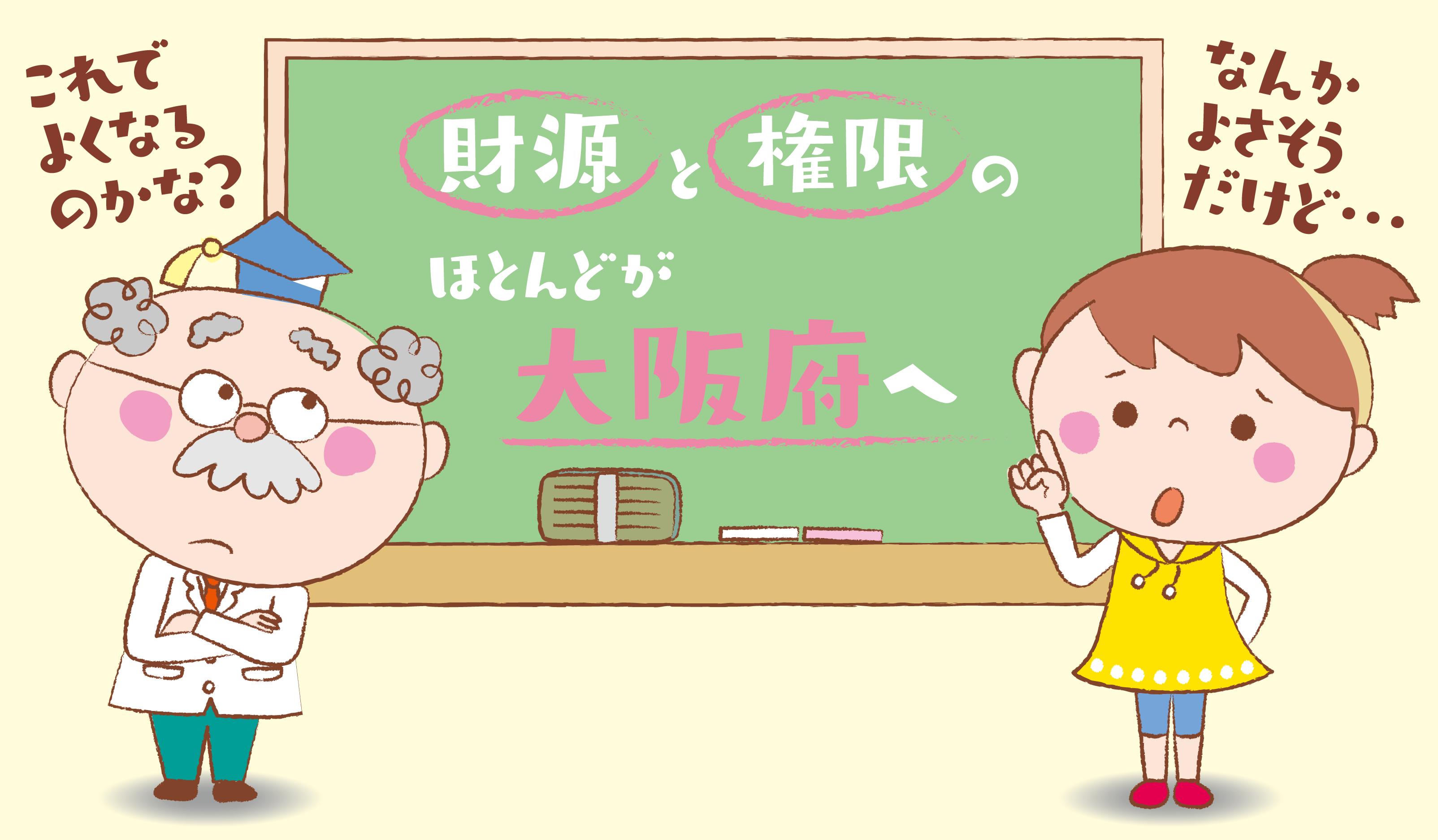 立憲民主党大阪府連「都構想」ポータル・マンガでわかる「都構想」